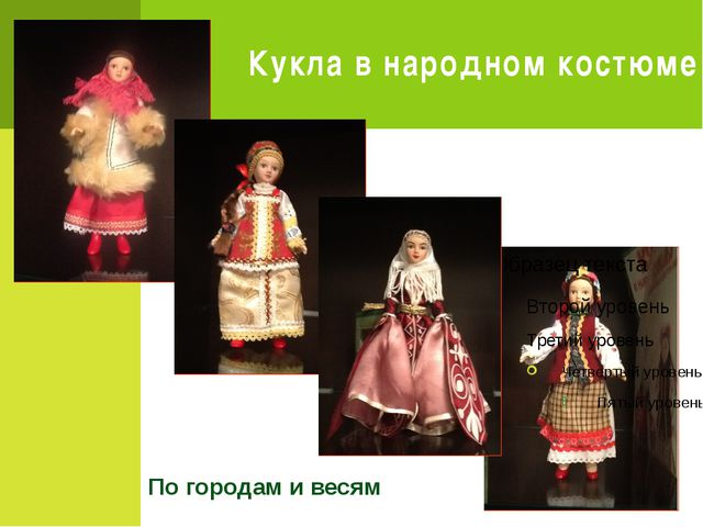 Кукла в народном костюме По городам и весям