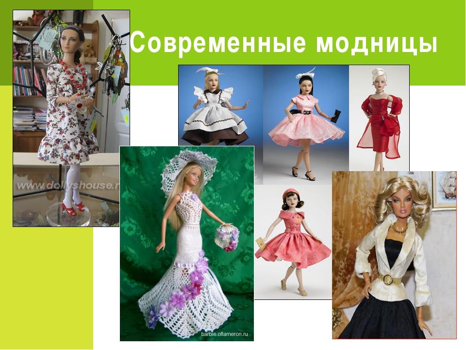 Современные модницы