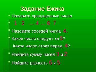 Задание Ёжика Назовите пропущенные числа 1 2 … 4 … 6 7 Назовите соседей числ
