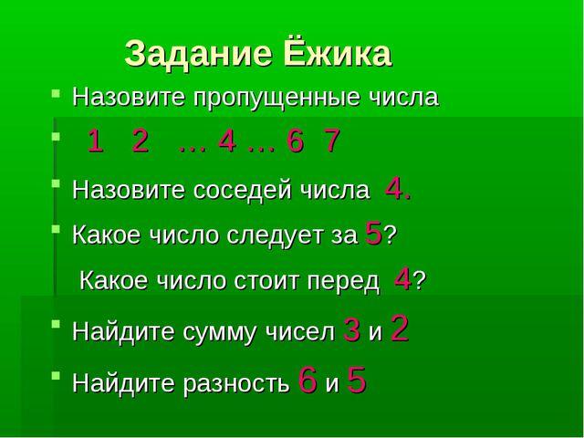 Задание Ёжика Назовите пропущенные числа 1 2 … 4 … 6 7 Назовите соседей числ...