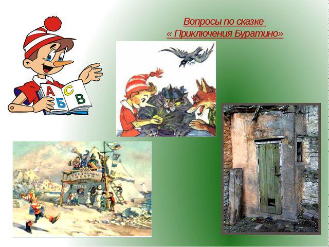 Вопросы по сказке « Приключения Буратино»