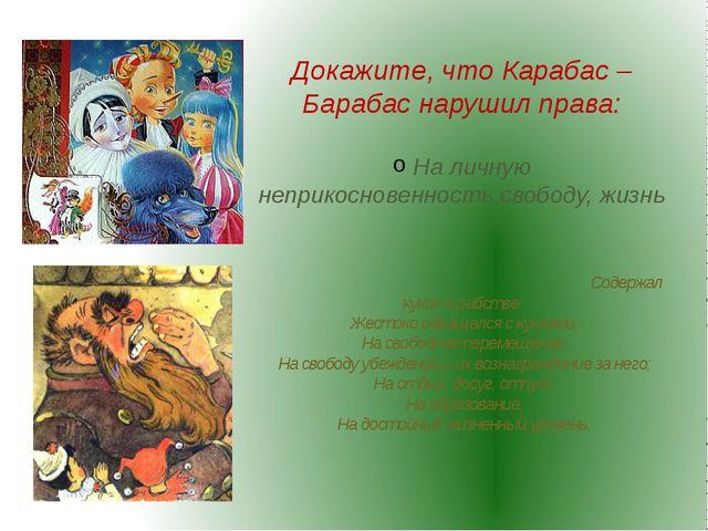 Докажите, что Карабас – Барабас нарушил права: На личную неприкосновенность,с...