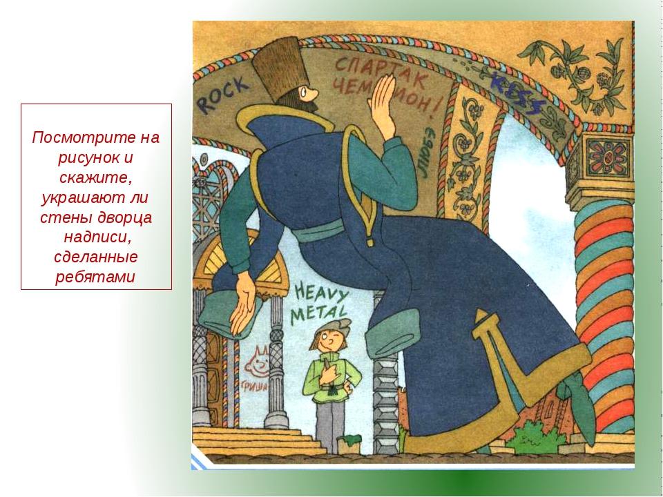 Посмотрите на рисунок и скажите, украшают ли стены дворца надписи, сделанные...