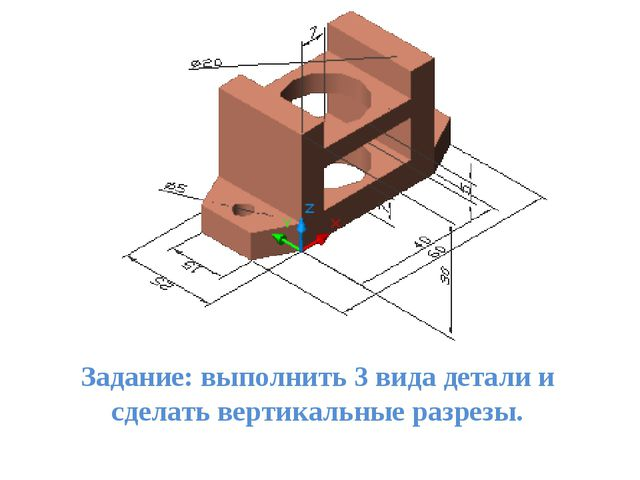 Задание: выполнить 3 вида детали и сделать вертикальные разрезы.