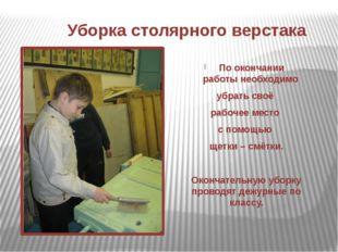 Уборка столярного верстака По окончании работы необходимо убрать своё рабочее