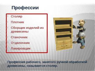 Профессии Столяр Плотник Сборщик изделий из древесины Станочник Отделочник Ла