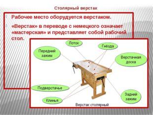 Столярный верстак Рабочее место оборудуется верстаком. «Верстак» в переводе с