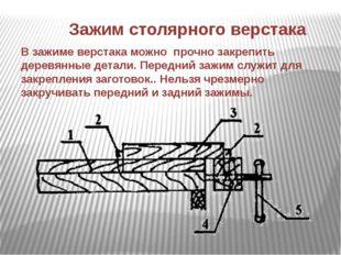 Зажим столярного верстака В зажиме верстака можно прочно закрепить деревянные
