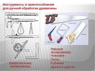 Измерительные инструменты: Режущие инструменты: Ножовки Пилы Рубанки Дрели и