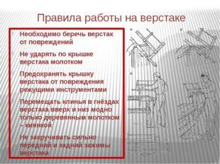 Правила работы на верстаке Необходимо беречь верстак от повреждений Не ударят