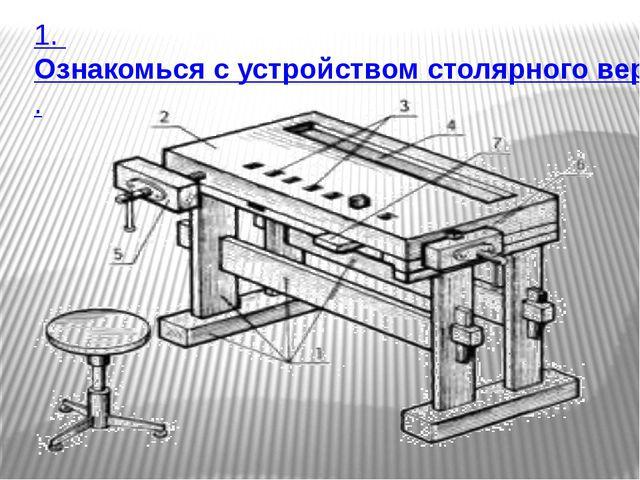 1. Ознакомься с устройством столярного верстака, Отметь основные части верста...