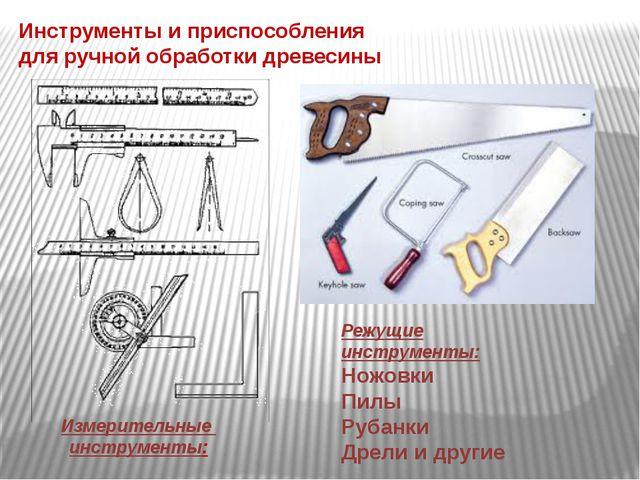 Измерительные инструменты: Режущие инструменты: Ножовки Пилы Рубанки Дрели и...