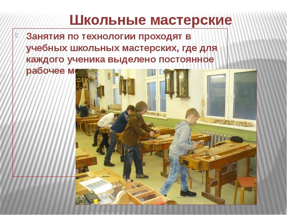 Школьные мастерские Занятия по технологии проходят в учебных школьных мастерс...