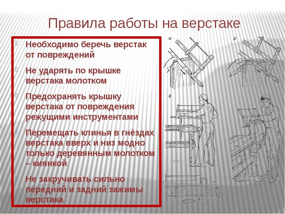 Правила работы на верстаке Необходимо беречь верстак от повреждений Не ударят...