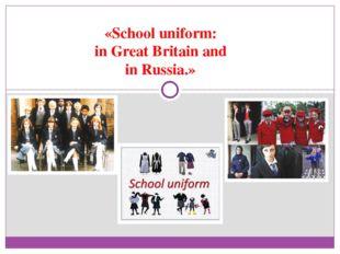 «School uniform: in Great Britain and in Russia.»