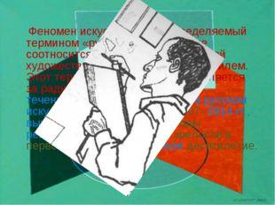 Феномен искусства 20 в., определяемый термином «русский авангард», не соотно