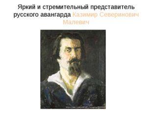Яркий и стремительный представитель русского авангарда Казимир Северинович Ма
