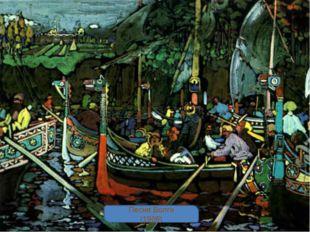 Песня Волги (1906)