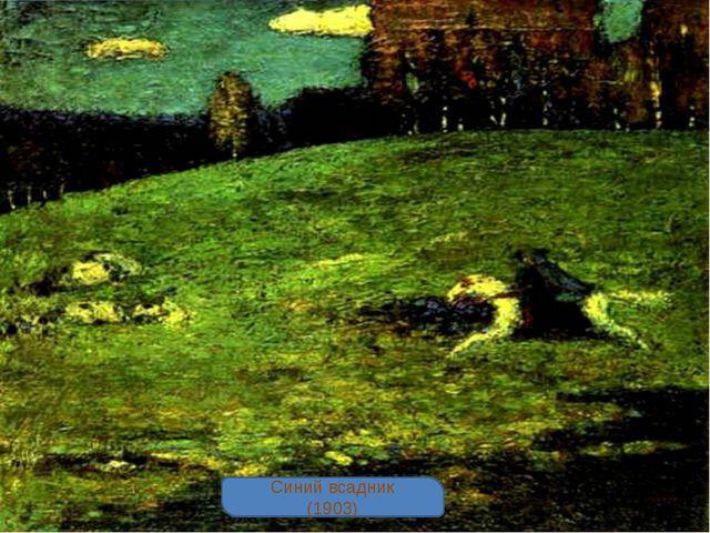 Синий всадник (1903)