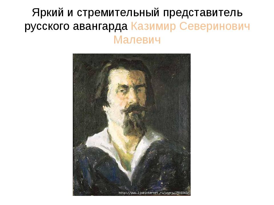 Яркий и стремительный представитель русского авангарда Казимир Северинович Ма...