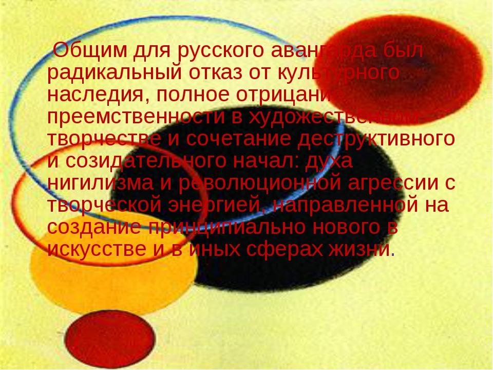 Общим для русского авангарда был радикальный отказ от культурного наследия,...