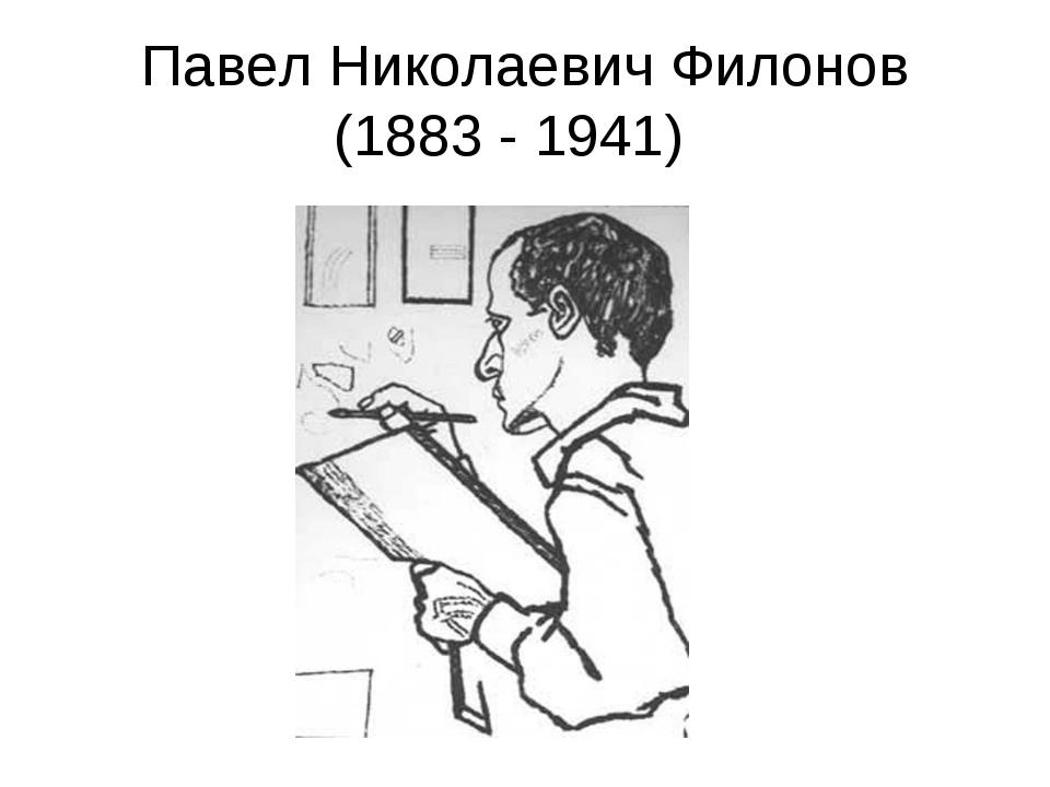 Павел Николаевич Филонов (1883 - 1941)