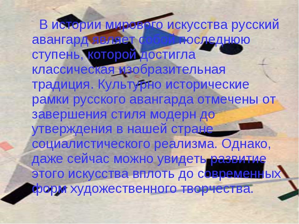 В истории мирового искусства русский авангард являет собой последнюю ступень...