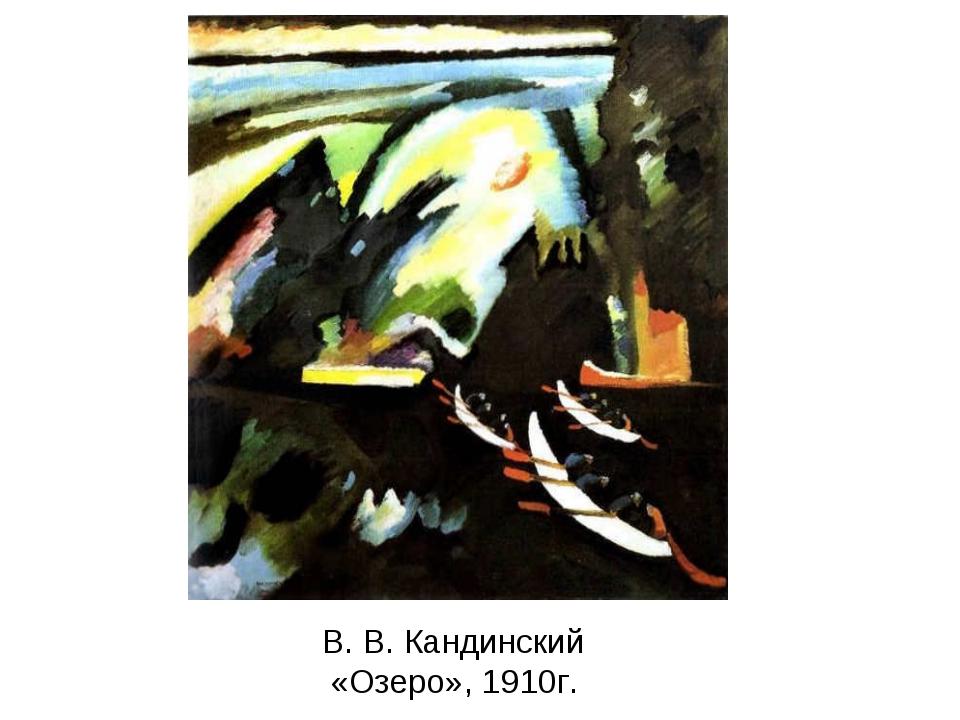 В. В. Кандинский «Озеро», 1910г.