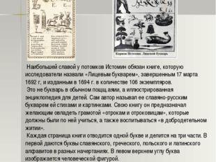 12  «Лицевой букварь» Наибольшей славой у потомков Истомин обязан книге, ко