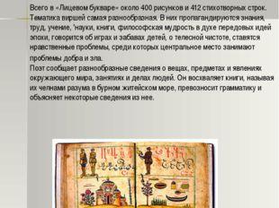 13  Вторая треть страницы занята рисунками предметов, названия которых начи
