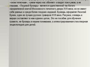 14  В целом вирши «Лицевого букваря» помогают понять мир русского человека