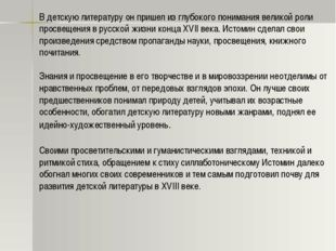 20 Место Кариона Истомина в истории русской детской литературы Своим многогр