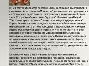 7  В 1682 году он обращается к царевне Софье со стихотворным сборником, в к