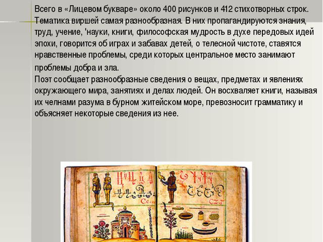 13  Вторая треть страницы занята рисунками предметов, названия которых начи...