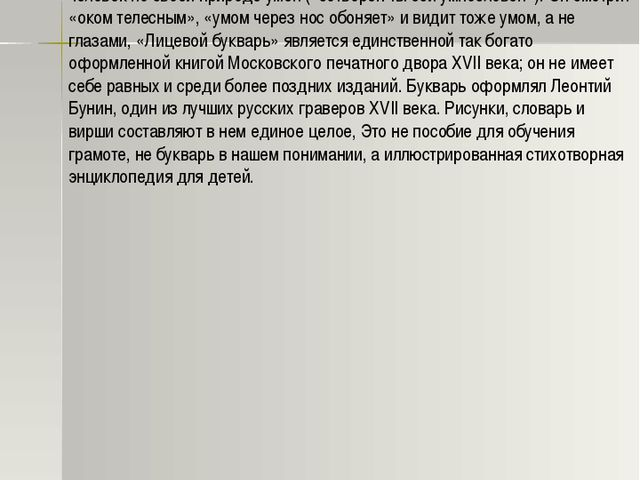 14  В целом вирши «Лицевого букваря» помогают понять мир русского человека...