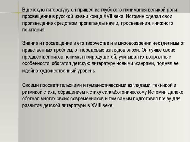 20 Место Кариона Истомина в истории русской детской литературы Своим многогр...