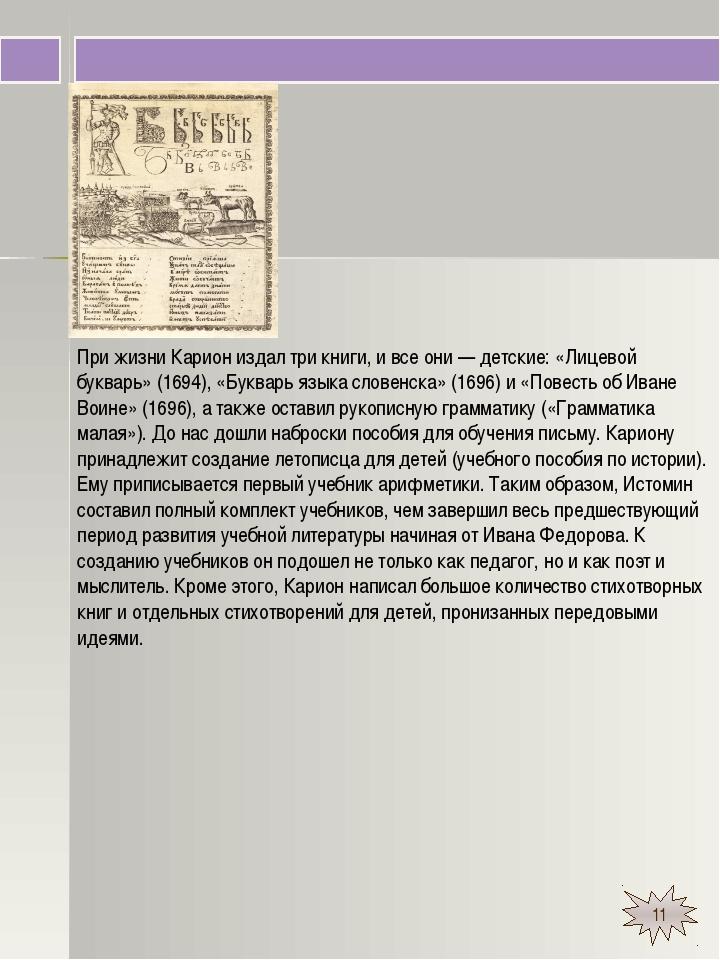 11    При жизни Карион издал три книги, и все они — детские: «Лицевой бук...