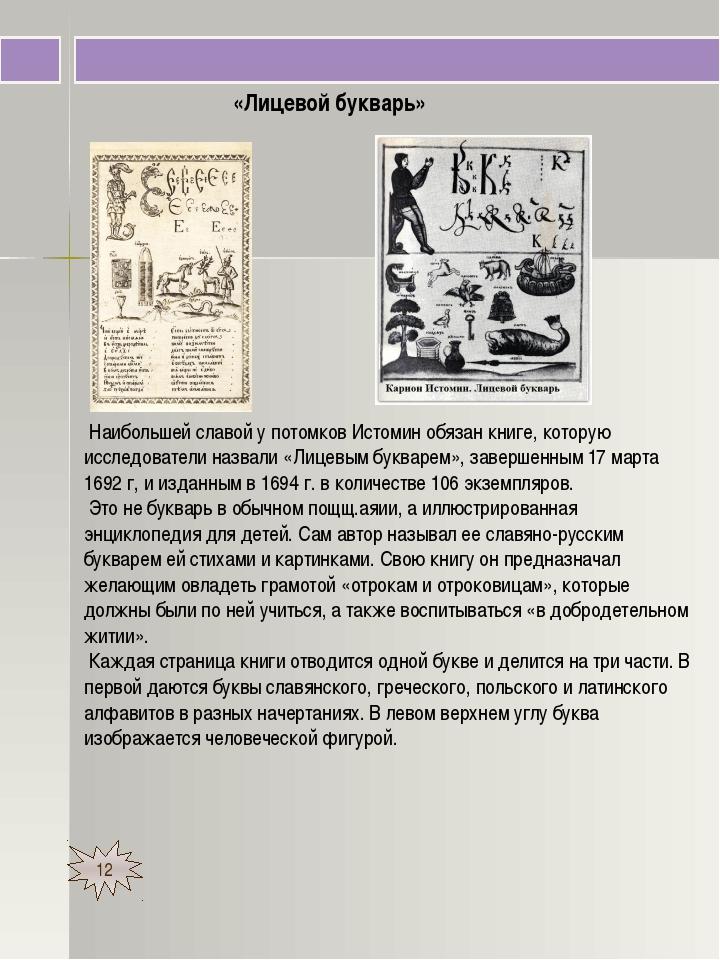 12  «Лицевой букварь» Наибольшей славой у потомков Истомин обязан книге, ко...