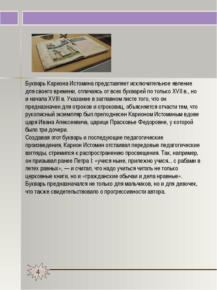 4 Букварь Кариона Истомина представляет исключительное явление для своего вр...