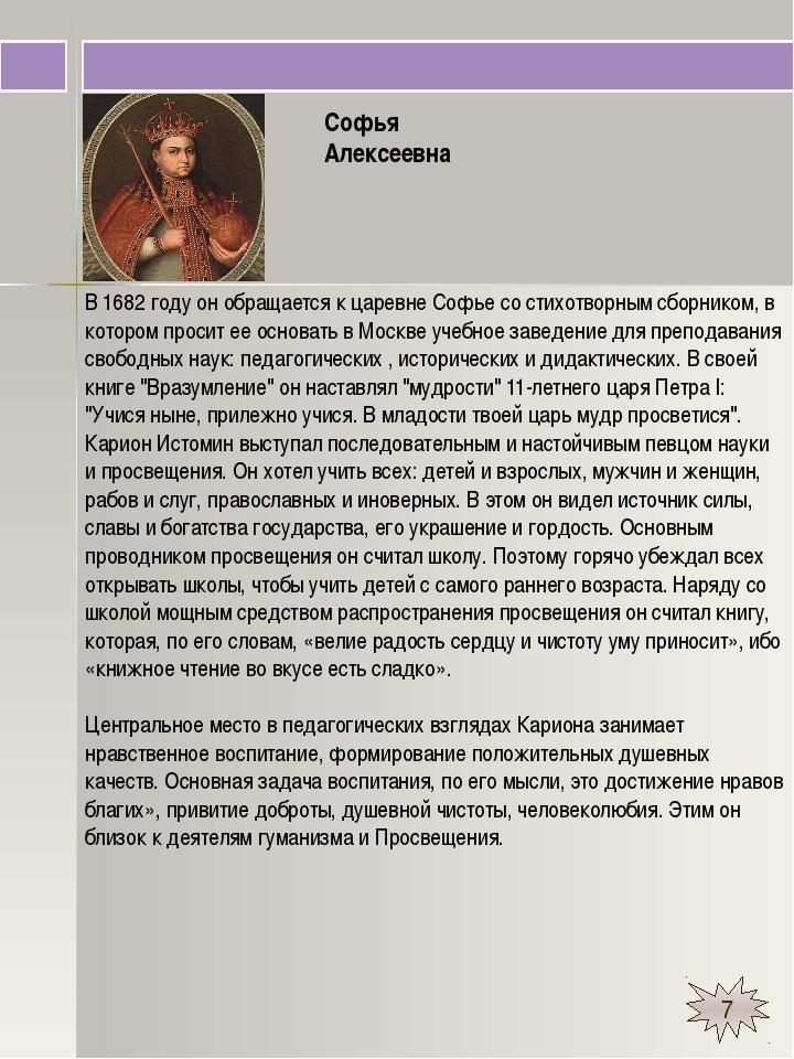 7  В 1682 году он обращается к царевне Софье со стихотворным сборником, в к...