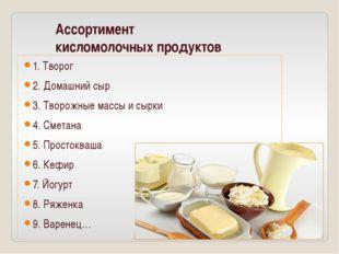 Ассортимент кисломолочных продуктов 1. Творог 2. Домашний сыр 3. Творожные ма