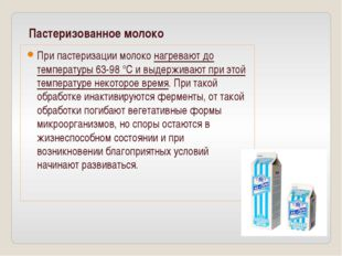 Пастеризованное молоко При пастеризации молоко нагревают до температуры 63-98
