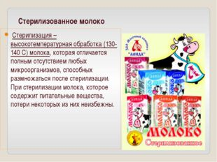 Стерилизованное молоко Стерилизация – высокотемпературная обработка (130-140