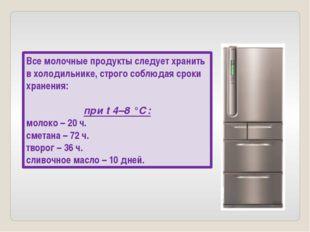 Все молочные продукты следует хранить в холодильнике, строго соблюдая сроки х