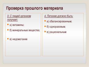 Проверка прошлого материала 4. Питание должно быть: а) сбалансированным; б) о