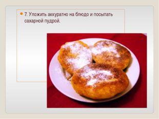 7. Уложить аккуратно на блюдо и посыпать сахарной пудрой.