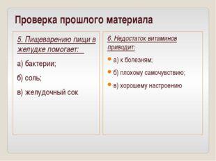 Проверка прошлого материала 6. Недостаток витаминов приводит: а) к болезням;