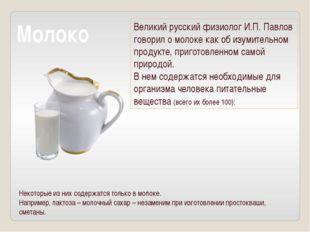 Молоко Великий русский физиолог И.П. Павлов говорил о молоке как об изумитель