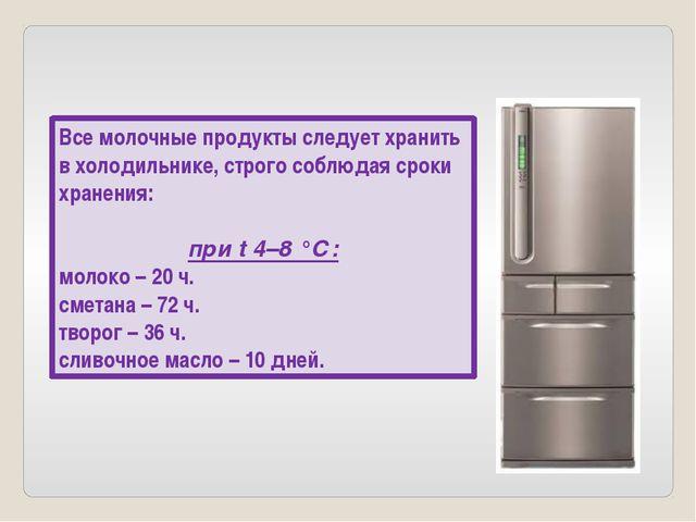 Все молочные продукты следует хранить в холодильнике, строго соблюдая сроки х...