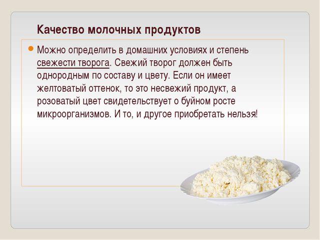 Качество молочных продуктов Можно определить в домашних условиях и степень св...